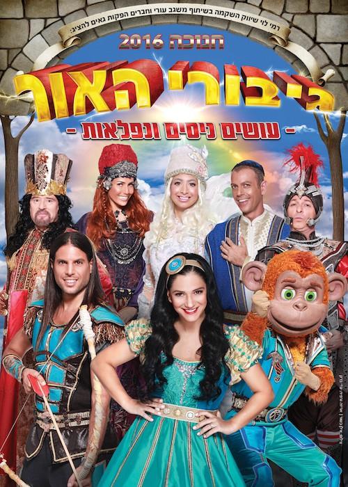 heroes-nissim-poster